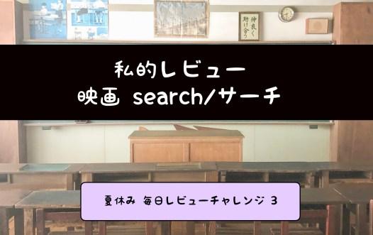 昭和の小学校の教室の写真 「私的レビュー映画search/サーチ」