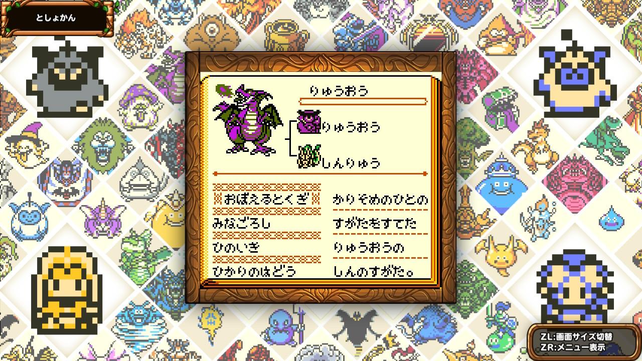 りゅうおうDRAGONのモンスター図鑑