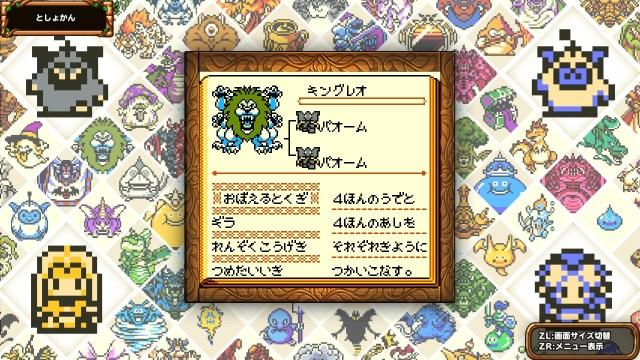 キングレオのモンスター図鑑2