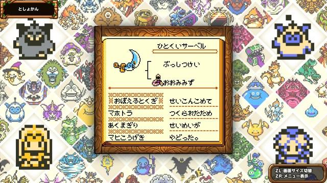 モンスター図鑑_ひとくいサーベル