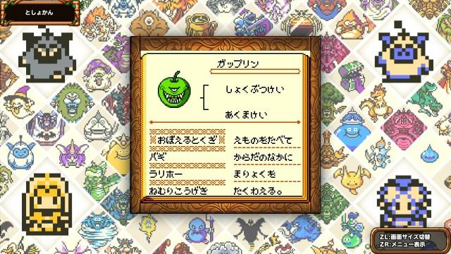モンスター図鑑_ガップリン