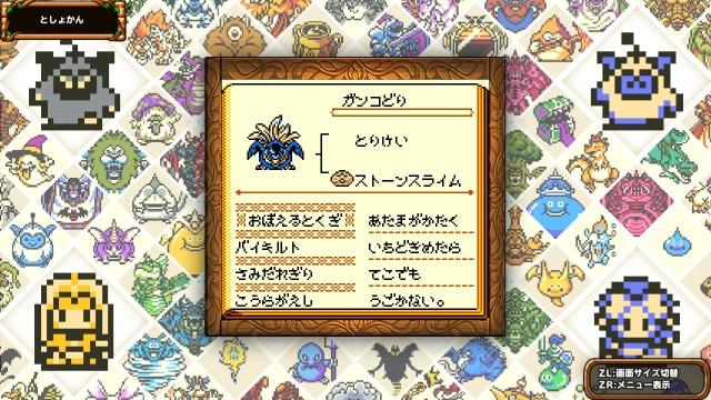 モンスター図鑑_ガンコどり
