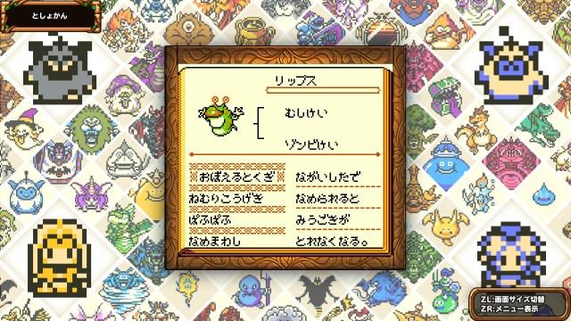 モンスター図鑑_リップス