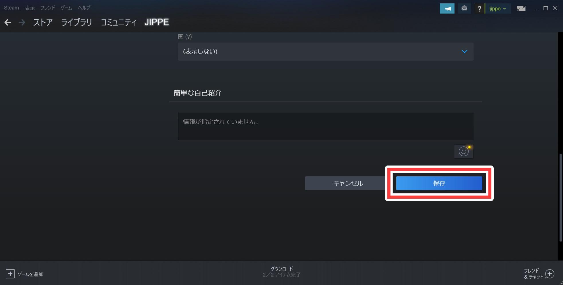 Steamのプロフィール設定を保存