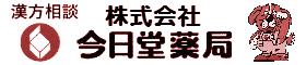 今日堂薬局 ロゴ 02