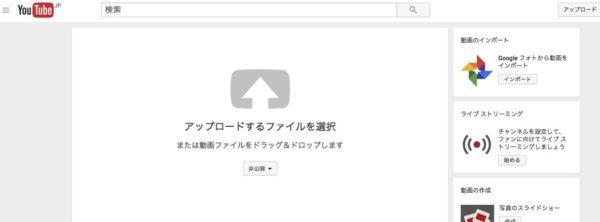 Youtubeアップロード方法