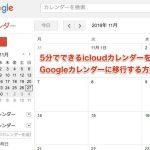 Googleカレンダー 移行