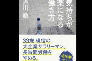 滝川徹さんの本「気持ちが楽になる働き方」
