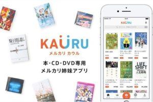 本を売るためのアプリ「メルカリ カウル」