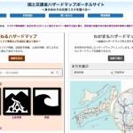意外とかんたん!国土交通省ハザードマップポータルサイトの使い方