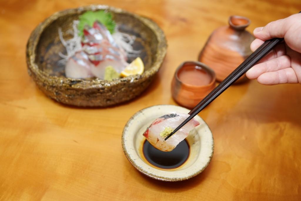 シマアジの刺身の食べ方