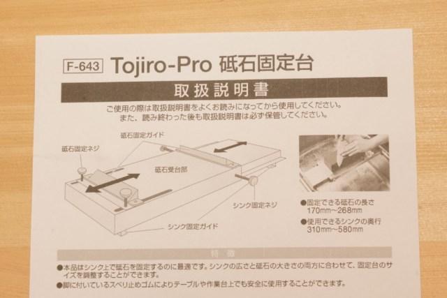 tojiro-pro 砥石固定台 F-643 説明書2