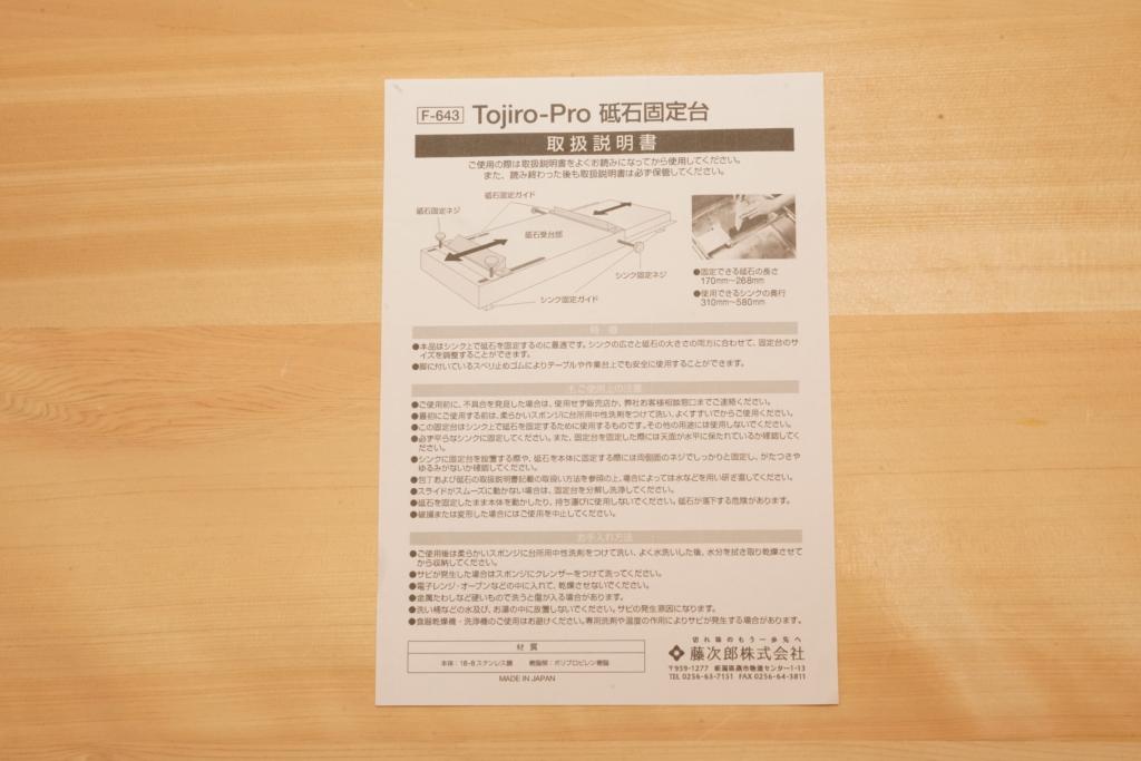 tojiro-pro 砥石固定台 F-643 説明書1