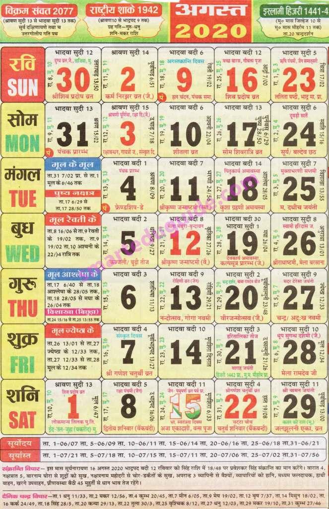 thakur prasad calendar 2020 in hindi pdf free download
