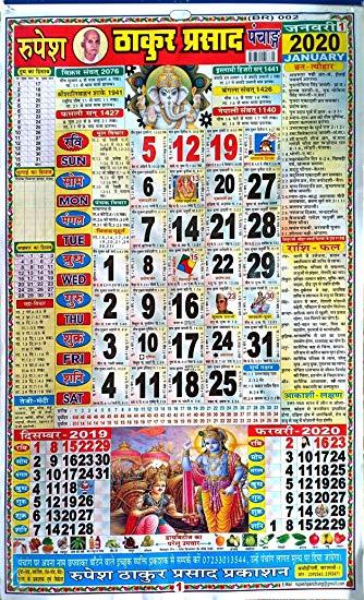 thakur prasad calendar 2020 pdf