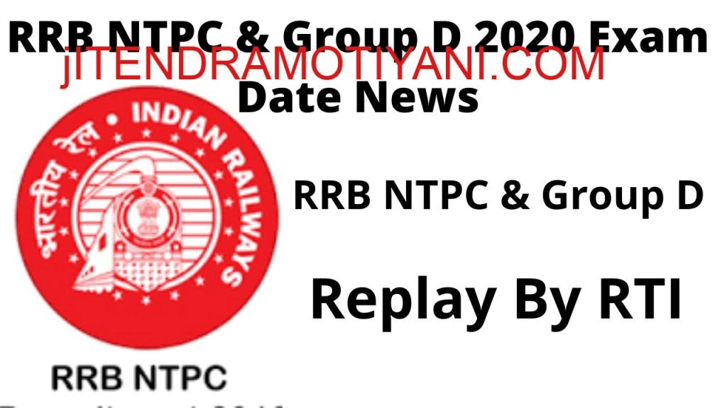 rrb recruitment 2020