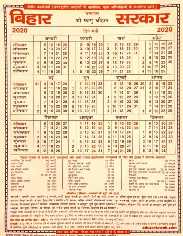 Bihar Government Holidays 2021-2020