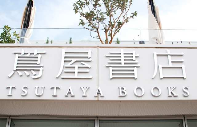 tittle-tsutaya