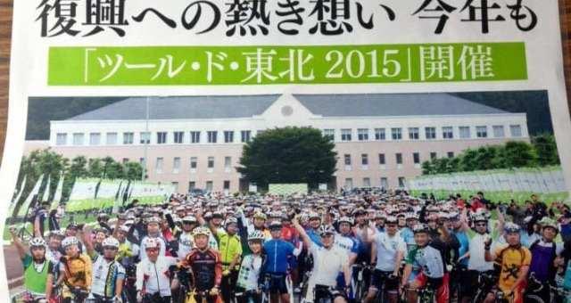 ツール・ド・東北2015、水越ユカさんが100km完走!