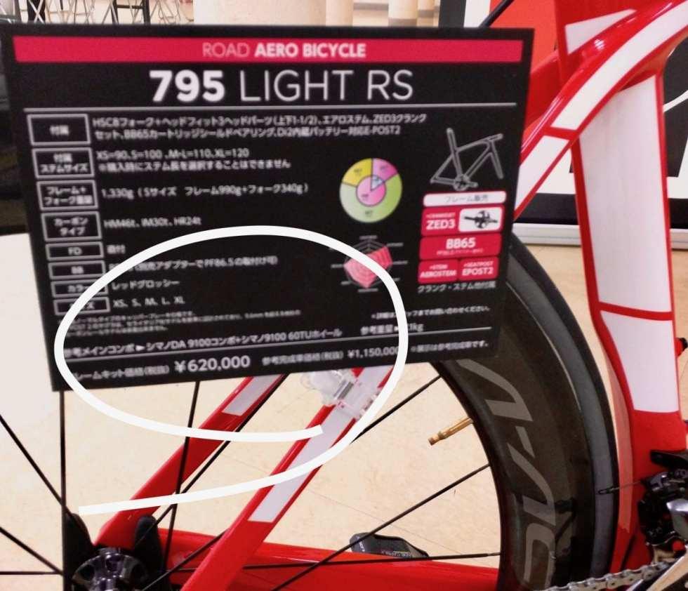 「イイナ」と思うロードバイクの値段を見て思わず手が震える瞬間・・・