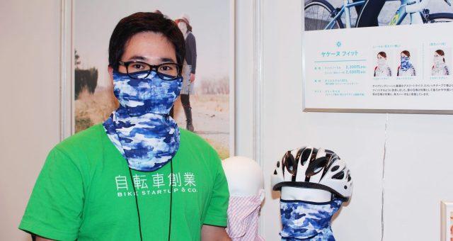 日焼けしたくない方向け!日焼け防止専用UVカットマスク「ヤケーヌ」ーサイクルモード速報