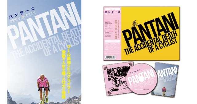 映画「パンターニ 海賊と呼ばれたサイクリスト」DVD&ブルーレイ発売決定