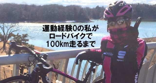 運動経験0だった私がロードバイクで100km走るまで