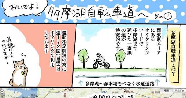 多摩湖自転車道へ その1- 佐倉イサミのまるしばポタリング記(その14)