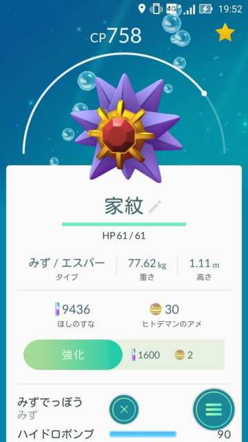 Screenshot_2016-08-03-19-52-20