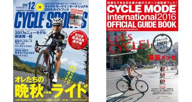 サイクルスポーツ12月号が本日発売