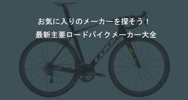 【ロードバイクメーカー大全】主要ブランド40選を一挙紹介!!