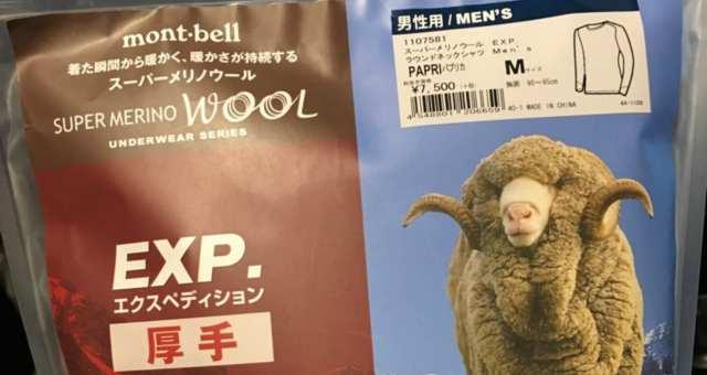 【アンダーウエア】モンベル mont-bell スーパーメリノウールEXP