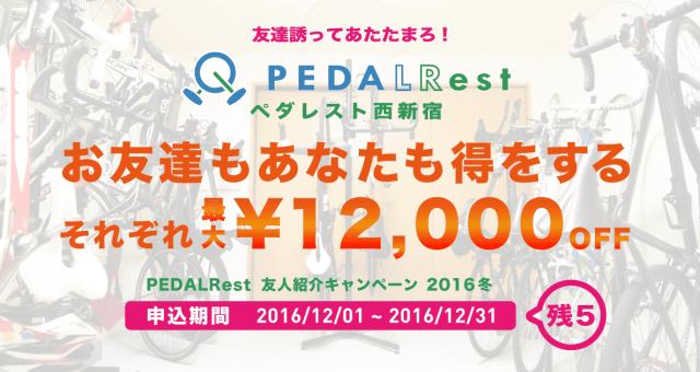 室内駐輪場サービス「ペダレスト」利用者、紹介者それぞれが1ヶ月無料で利用できるキャンペーンを開始