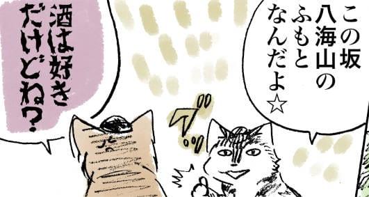 第3回南魚沼グルメライド(2)-佐倉イサミのまるしばポタリング記