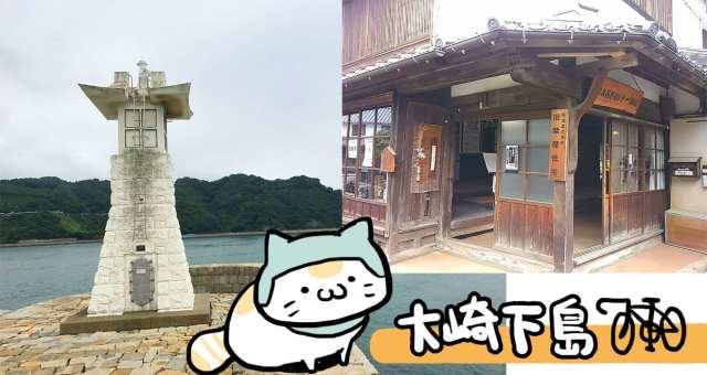 とびしまなみ海道2016(9)/大崎下島は江戸の町