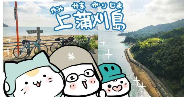 とびしまなみ海道2016(10)/上蒲刈島で君の名は。
