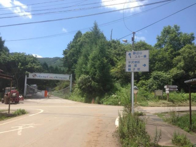 """かつてのスキー場""""レーシングキャンプ野辺山""""のゲート前を右折します"""