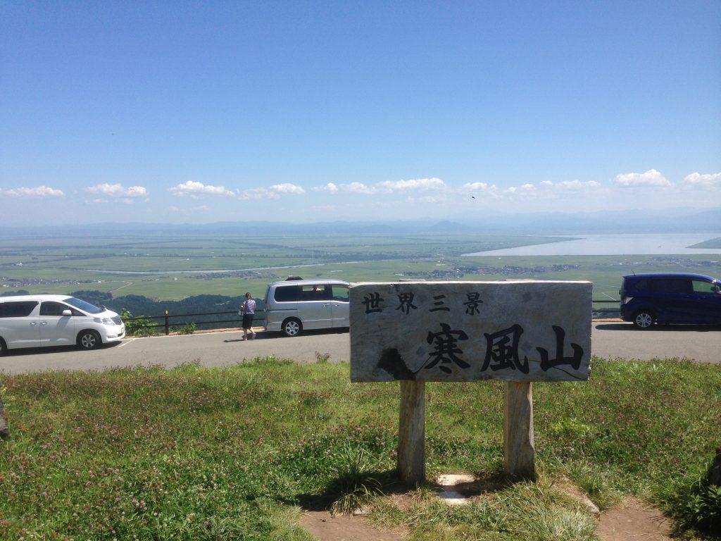 世界三景 寒風山 残りの二つはグランドキャニオンとフィヨルドなんだそうです。 ちなみに後ろに見えるのは八郎潟です
