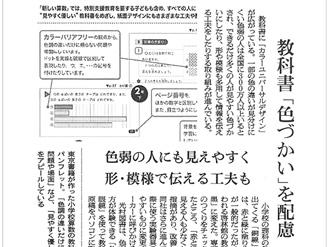 朝日新聞 2010年5月23日