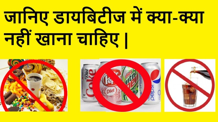 what not to eat in diabetes hindi