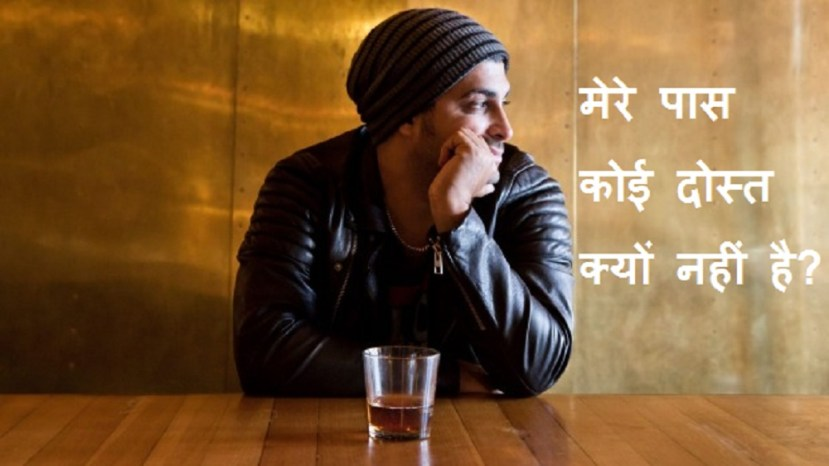 friends quotes in hindi by jivandarshan
