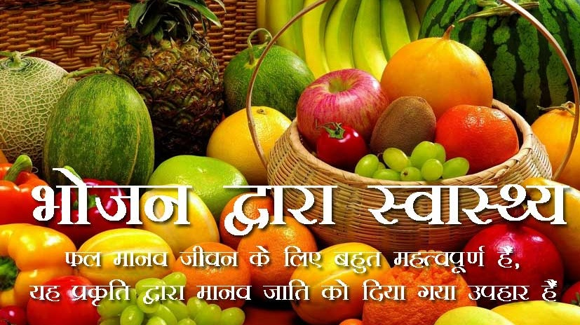 fruits and vegetables benefits in hindi
