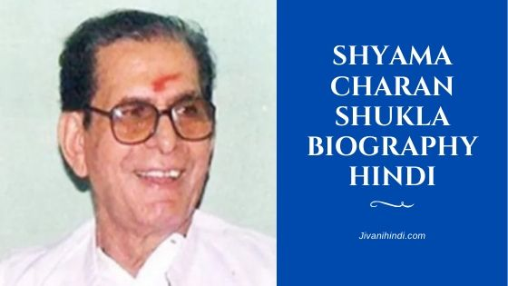 Shyama Charan Shukla Biography Hindi
