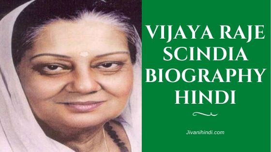 Vijaya Raje Scindia Biography Hindi