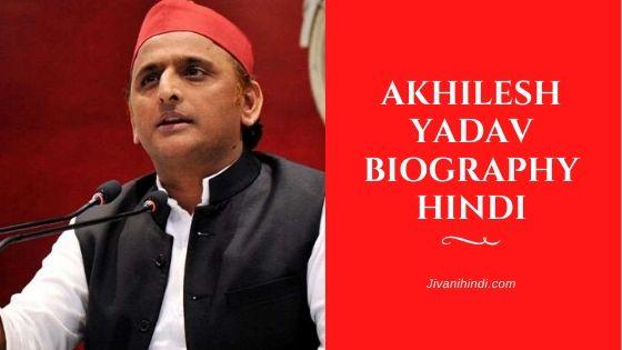 Akhilesh Yadav Biography Hindi