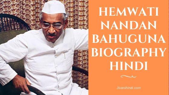 Hemwati Nandan Bahuguna Biography Hindi