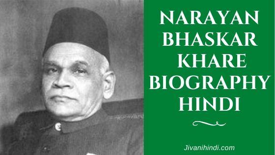 Narayan Bhaskar Khare Biography Hindi