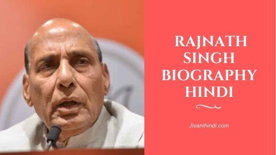 Rajnath Singh Biography Hindi