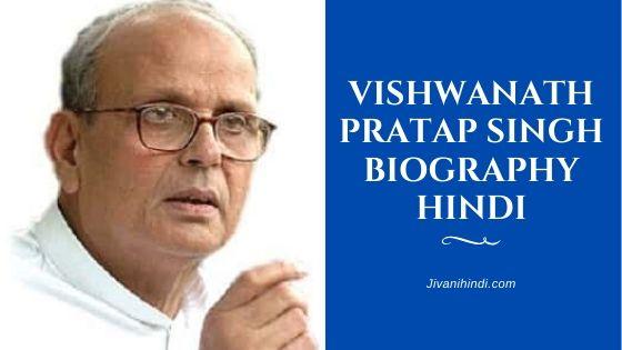 Vishwanath Pratap Singh Biography Hindi