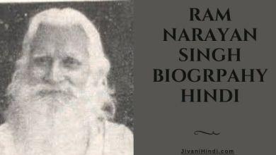 Photo of बाबू राम नारायण सिंह की जीवनी – Ram Narayan Singh Biogrpahy Hindi